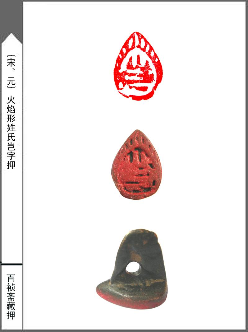 火焰形姓氏岂字押.jpg