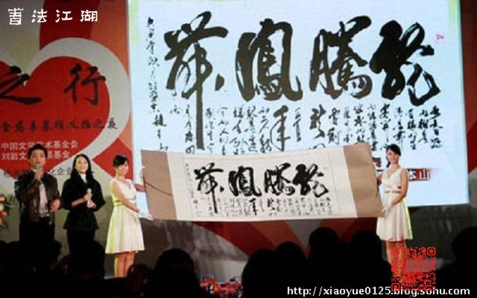 3赵本山的书法作品《龙腾凤舞》在拍卖会上拍出92万元天价可见本山大叔的字价格不菲啊.jpg