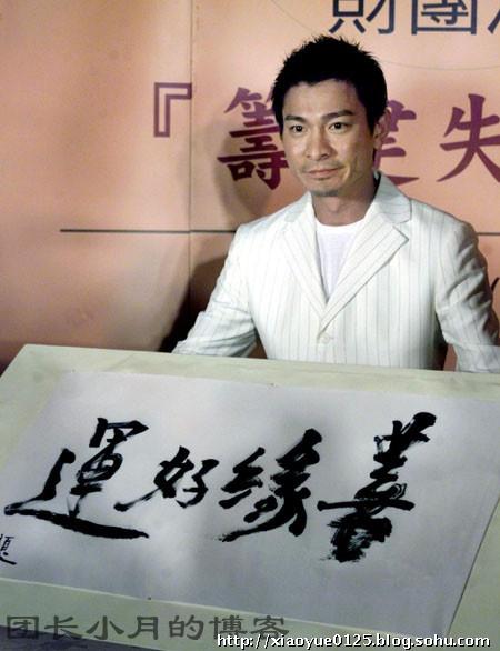 11巨星刘德华也练习书法,这幅《善缘好运》为台湾一敬老院筹募善款,拍得约80万元.jpg