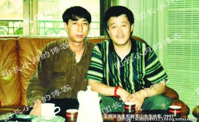 2赵本山早年和书法家王洪洋先生的合影并学习书法.jpg