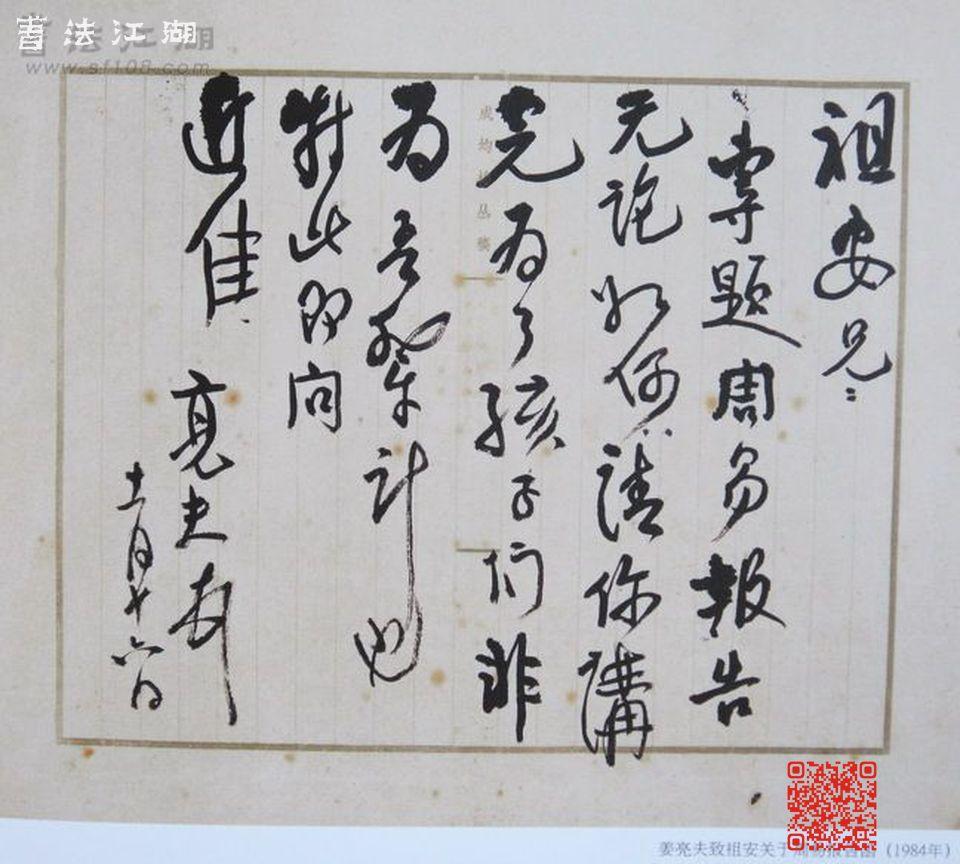 姜亮夫1984年请章师去杭大讲周易.JPG