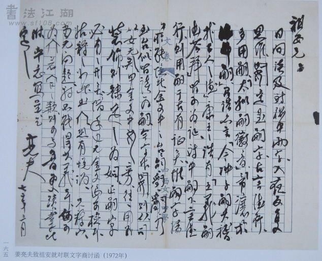 姜亮夫1972年致章师就对联文字商讨函.JPG