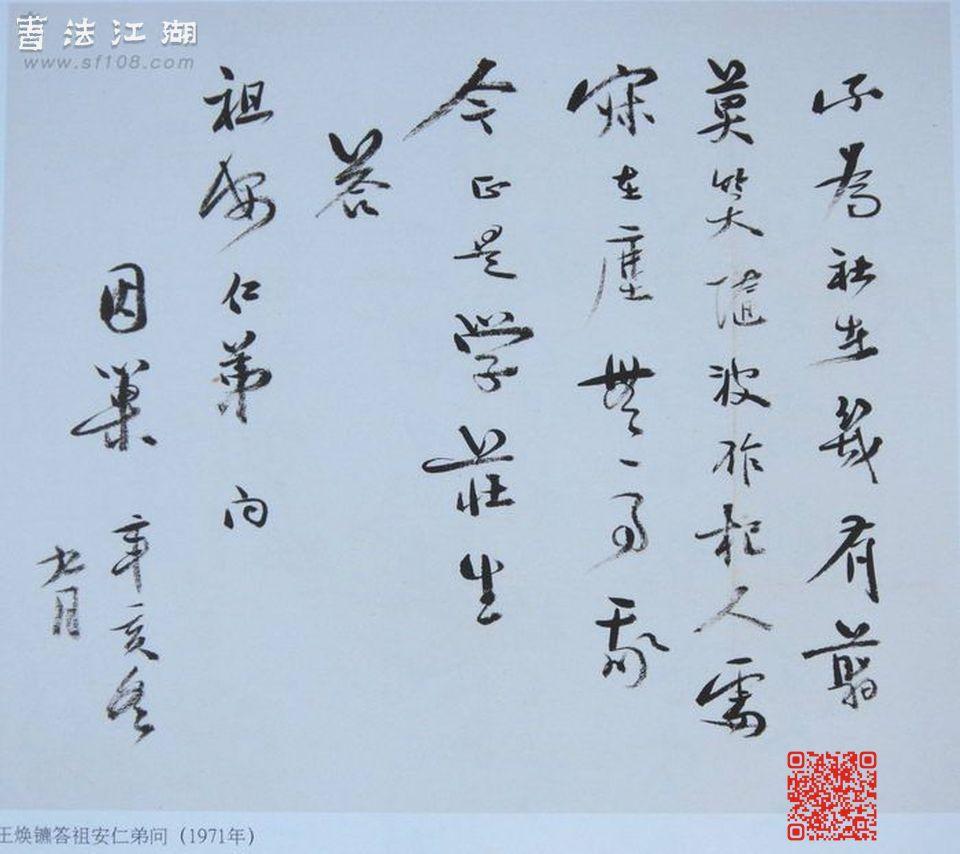 王焕镳答祖安仁弟问(1971).JPG