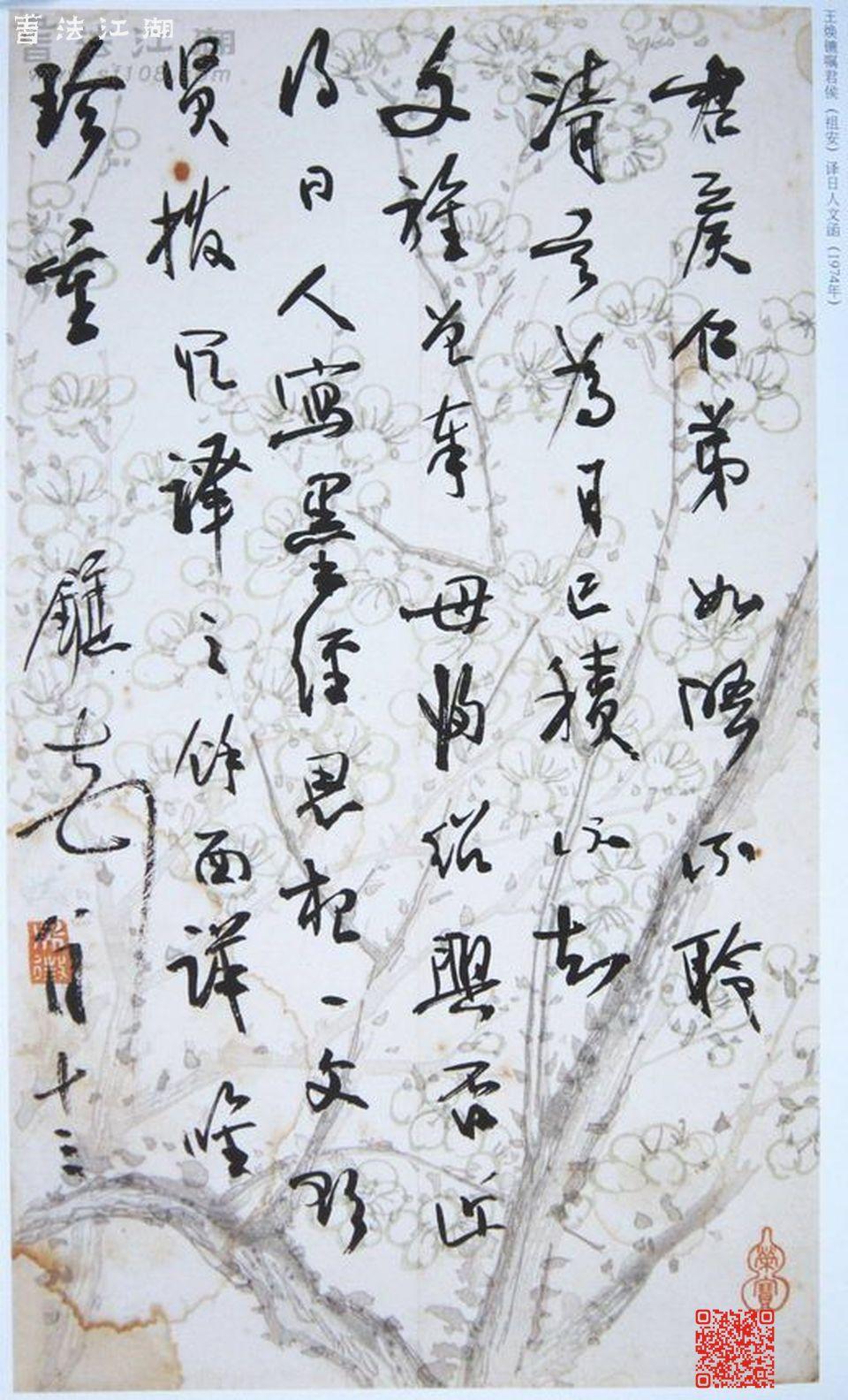 王焕镳嘱君侯(祖安)译日人文函(1974).JPG