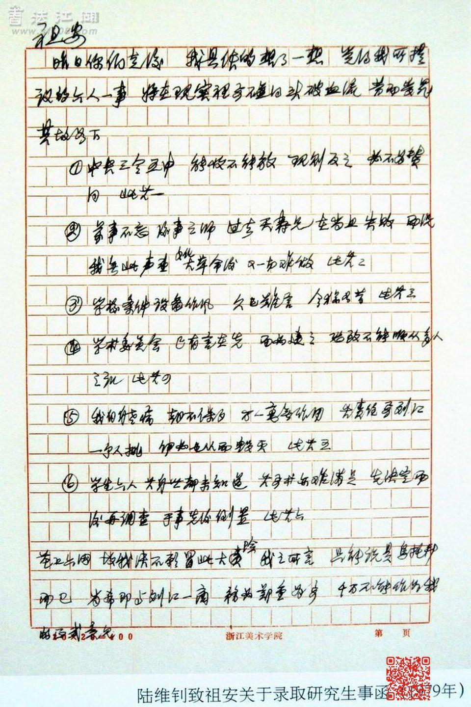 陆维钊致章祖安关于录取研究生事函(1979).JPG