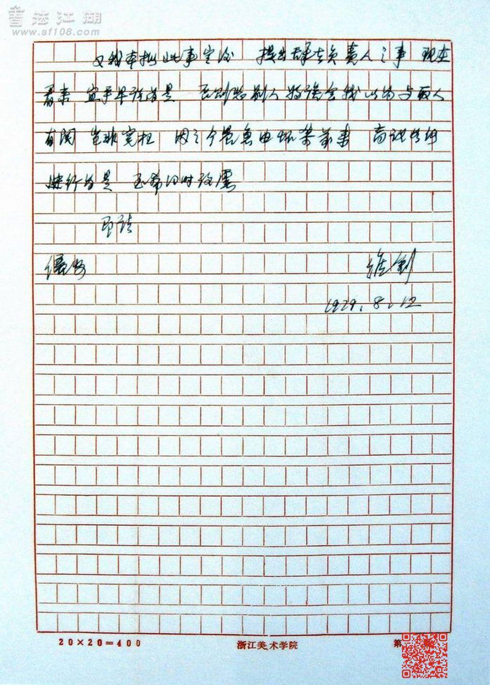 陆维钊致章祖安关于录取研究生事函(1979)-.JPG